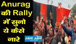 Anurag की Rally में सुनो ये कैसे नारे