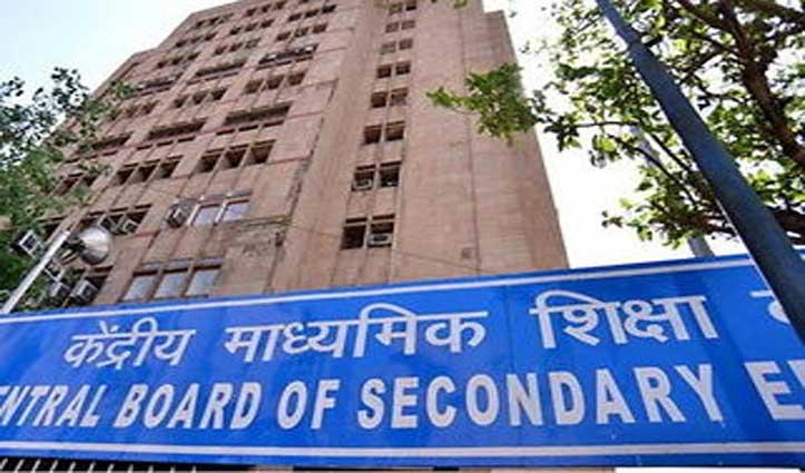 15 जुलाई तक जारी होंगे CBSE- ICSE के नतीजे, असेसमेंट स्कीम को Supreme Court की मंजूरी