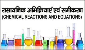 विज्ञान विषयः  रासायनिक अभिक्रियाएं एवं समीकरण
