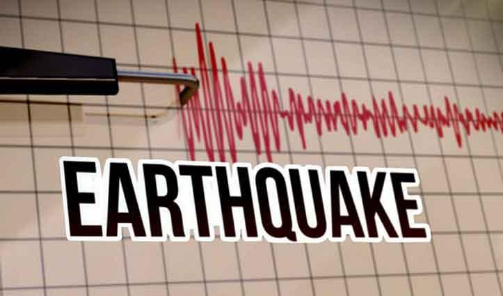 India के अरुणाचल में हिली धरती, Singapore और Indonesia में भी भूकंप के झटके