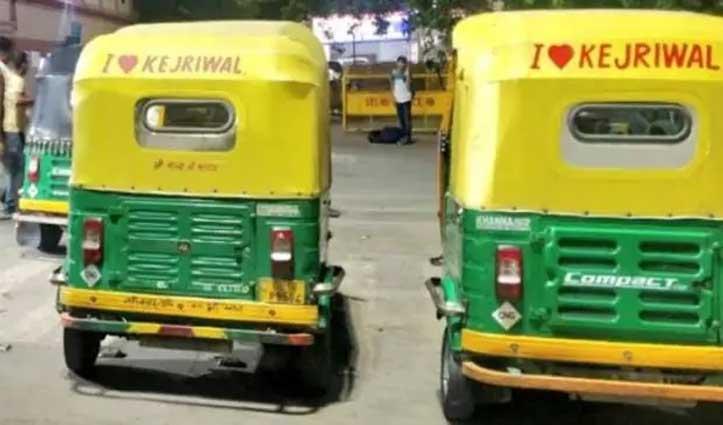 ऑटो पर 'आई लव केजरीवाल' लिखवाने पर कटा चालान, HC ने पुलिस से मांगा जवाब