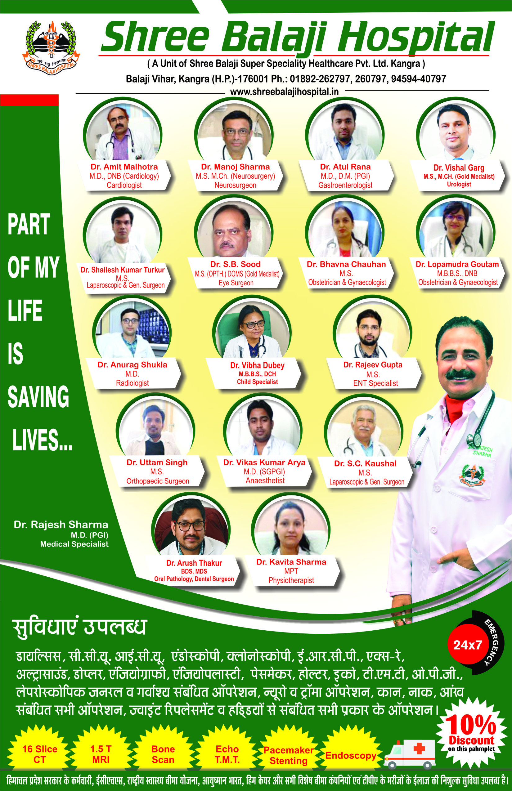 Shree Balaji Hospital