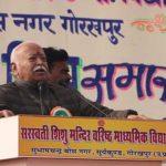 संविधान ने हर नागरिक को राजा बनाया लेकिन, अनुशासन जरूरी' : मोहन भागवत
