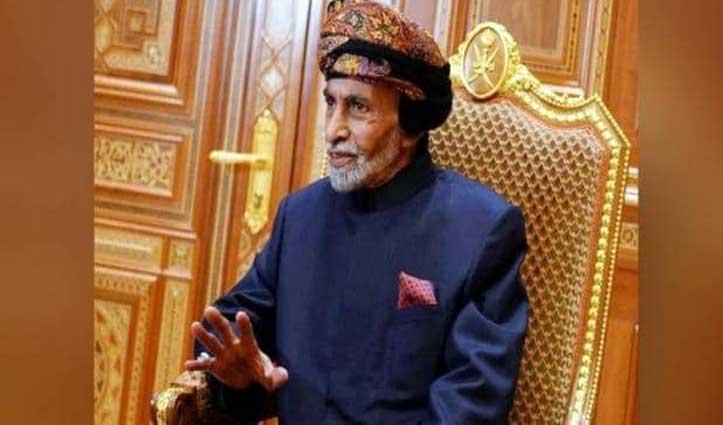ओमान के सुल्तान काबूस बिन सईद का निधन, PM मोदी ने जताया शोक