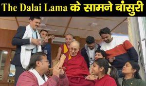 The Dalai Lama के सामने बांसुरी