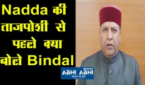Nadda की ताजपोशी से पहले क्या बोले Bindal