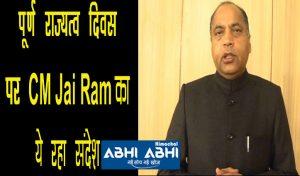 पूर्ण राज्यत्व दिवस पर CM Jai Ram का ये रहा संदेश