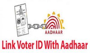 आधार से लिंक करना होगा वोटर आईडी ! चुनाव आयोग कर रहा है तैयारी