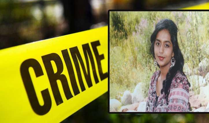 अमेरिका में यूनिवर्सिटी कैंपस की झील से भारतीय मूल की छात्रा का शव बरामद, हफ्ते भर से थी लापता