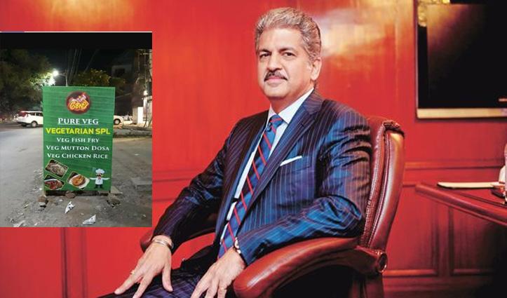 महिंद्रा ने शेयर किया वेज फिश फ्राई परोसने वाले 'शाकाहारी' रेस्टोरेंट का मेन्यू