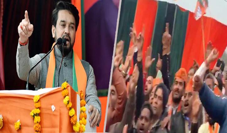 गोली मारो नारे पर Anurag घिरे, चुनाव आयोग ने तलब की रिपोर्ट, देखें Video