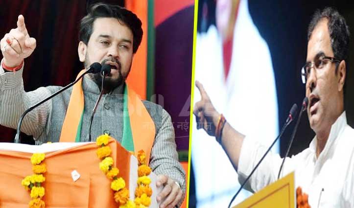 BJP सांसद अनुराग ठाकुर-प्रवेश वर्मा पर EC का डंडा, Star campaigner की लिस्ट से होंगे बाहर