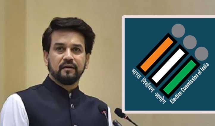 बुरा फंसे अनुराग: 'विवादित नारा' लगाने पर EC ने नोटिस जारी कर मांगा जवाब