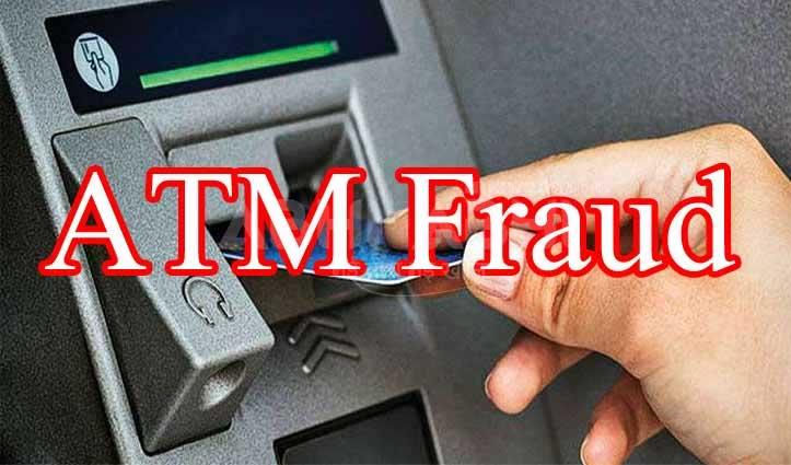 महिला शिक्षक ने व्यक्ति पर लगाए ATM Fraud के आरोप, पुलिस कर रही पूछताछ