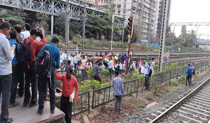 CAA और NRC के खिलाफ आज भारत बंद, प्रदर्शनकारियों ने ब्लॉक किए रेलवे ट्रैक