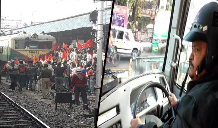 भारत बंद : बंगाल और ओडिशा में रोकी ट्रेनें, Helmet पहनकर बस चला रहे ड्राइवर