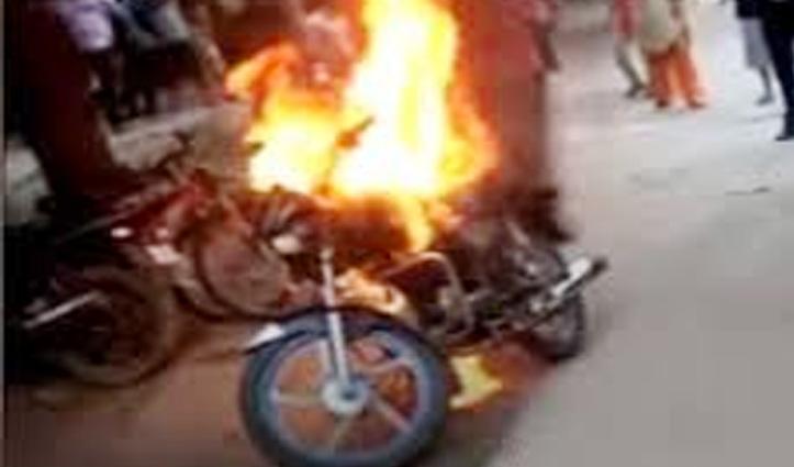 घर में खड़ी Bike को लगा दी आग, UP के युवक पर जताया शक