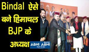Bindal  ऐसे बने हिमाचल BJP के अध्यक्ष