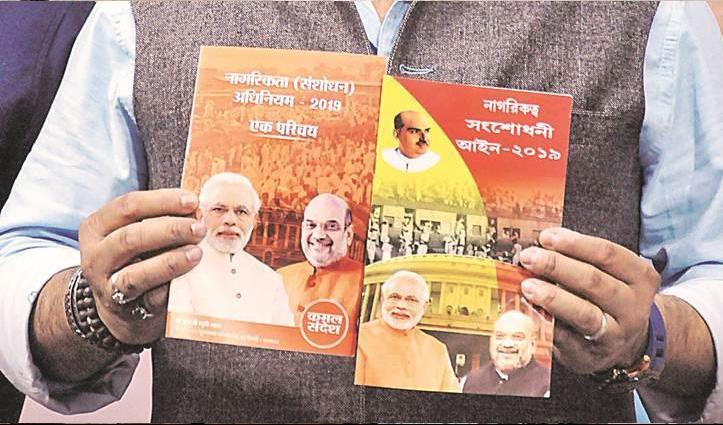 NRC अगला कदम, कोई हिंदू नहीं जाएगा डिटेंशन सेंटर: CAA पर BJP की बुकलेट