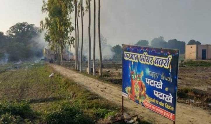 शामली की पटाखा फैक्ट्री में Blast, 5 की जान गई, CM ने दिए जांच के आदेश