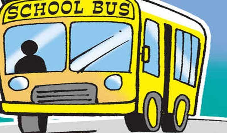 School bus का किराया कम नहीं किया तो करेंगे आंदोलन