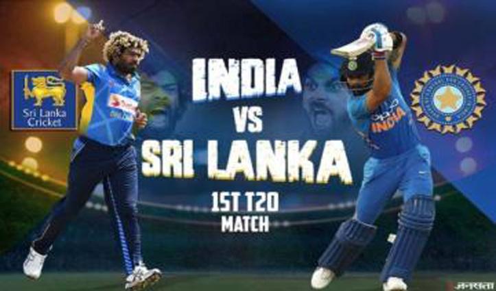 भारत व श्रीलंका के बीच पहले T-20 मुकाबले में बारिश डाल सकती है खलल