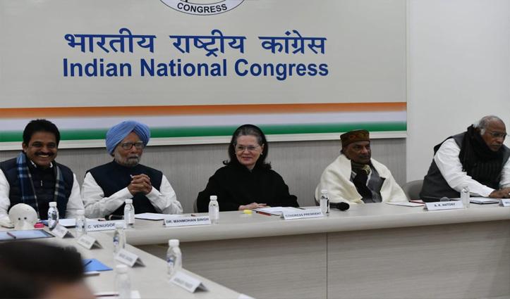 राहुल के बगैर सम्पन्न हुई CWC की बैठक, सोनिया ने सीएए को बताया विभाजनकारी कानून