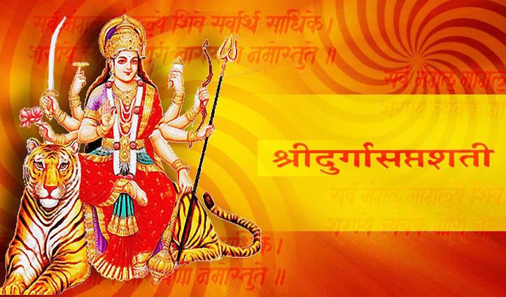 गुप्त नवरात्र में दुर्गा सप्तशती का पाठ है फलदायक