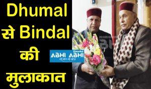 Dhumal से Bindal की मुलाकात