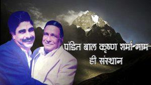 उपकार दिवस : Pandit Bal Krishan Sharma नाम ही संस्थान, 76वां जन्मदिवस आज