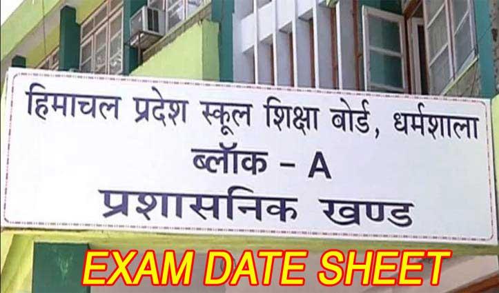 Breaking: ग्रीष्मकालीन स्कूलों की 9वीं और 11वीं वार्षिक परीक्षा की Date Sheet जारी