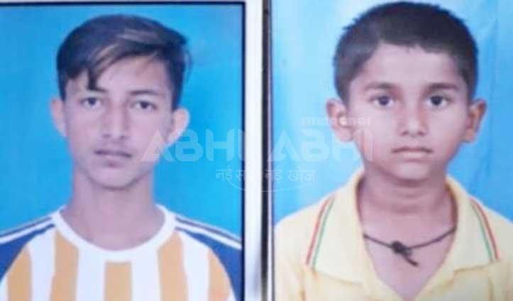 26 जनवरी से लापता दो नाबालिगों में से एक का शव मिला, 'हत्या या आत्महत्या'; उलझी पुलिस