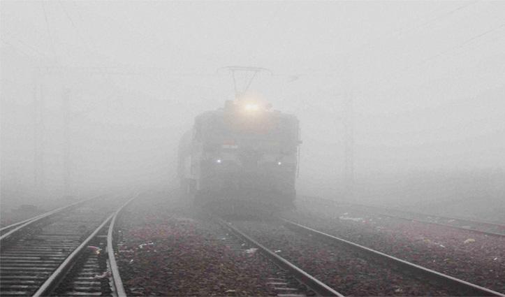 Low visibility ने रोकी रफ्तार, उत्तर रेलवे की 21 ट्रेनें लेट, पटना में स्कूल बंद