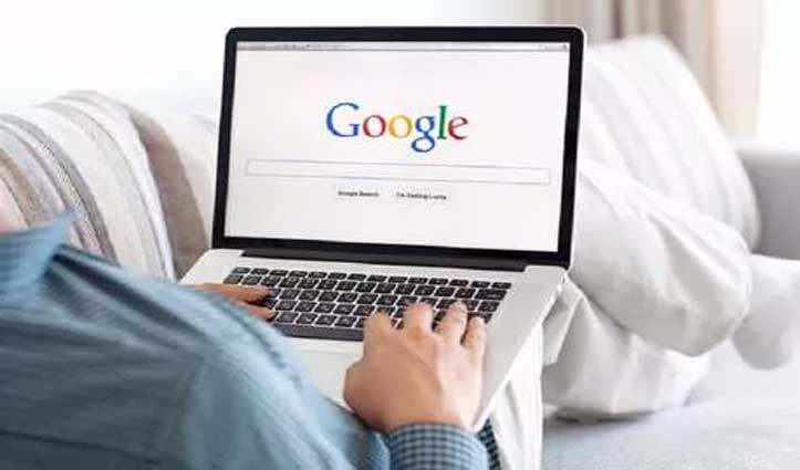 भूल से भी गूगल पर ना सर्च करें ये चीजें, नहीं तो होगा अकाउंट खाली