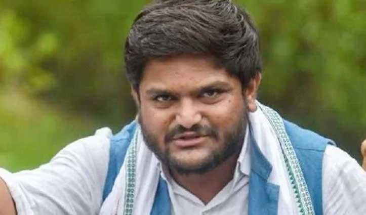 राजद्रोह मामले में कांग्रेस नेता हार्दिक पटेल गिरफ्तार, जारी हुआ था गैर जमानती वारंट