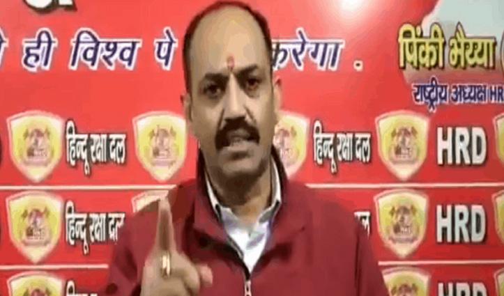 हिन्दू रक्षा दल ने ली JNU Violence की जिम्मेदारी बोले – आगे ऐसे हमले और करेंगे