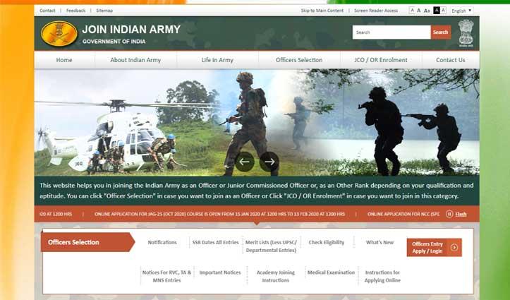 भारतीय सेना में निकली टेक्निकल पदों के लिए भर्ती, यहां करें आवेदन