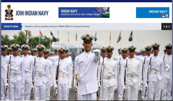 भारतीय नौसेना में भर्ती: सेलर पदों के लिए आवेदन करें स्पोर्ट्स कोटा वाले अभ्यर्थी