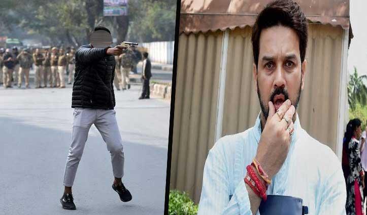 जामिया 'गोलीकांड' में अनुराग के खिलाफ शिकायत, AAP ने कमिश्नर को लिखा Letter