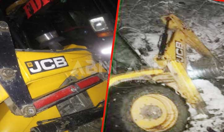 मंडीः बर्फ हटाते हुआ बड़ा हादसा, JCB की चपेट में आया बेलदार और राहगीर