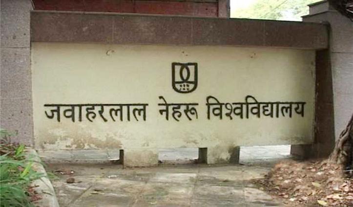 हंगामे के बाद JNU में आज से कक्षाएं शुरू, HRD मंत्रालय की रहेगी नजर