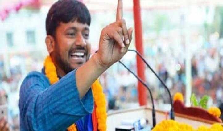 शरजील के बहाने कन्हैया का BJP पर निशाना, कहा- 'राजद्रोह कानून को हल्के में लिया जा रहा'