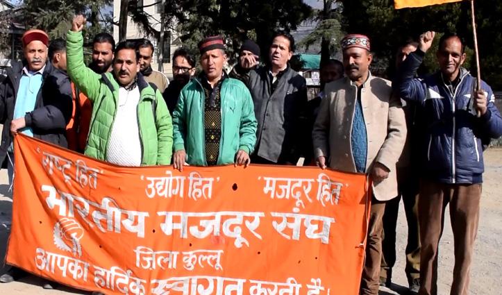 Kullu में गरजा भारतीय मजदूर संघ, पुरानी पेंशन बहाली को बुलंद की आवाज