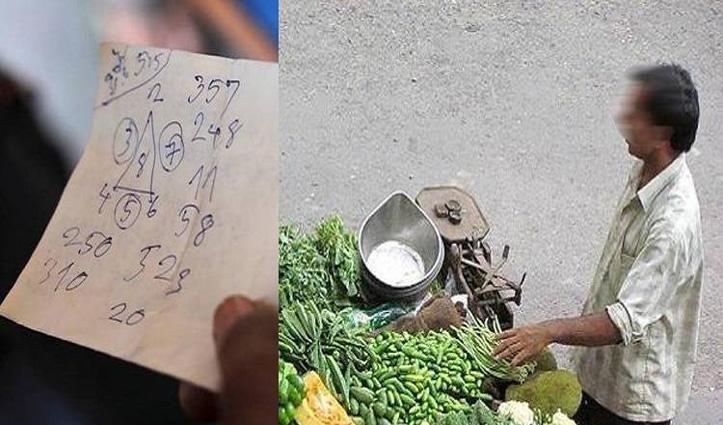कूड़े में फेंक दिया था जो टिकट, उसी ने सब्जीवाले को बना दिया करोड़पति
