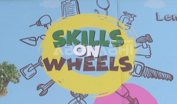 स्किल ऑन व्हील कार्यक्रम से छात्रों व अभिभावकों को बताया कौशल शिक्षा का महत्व
