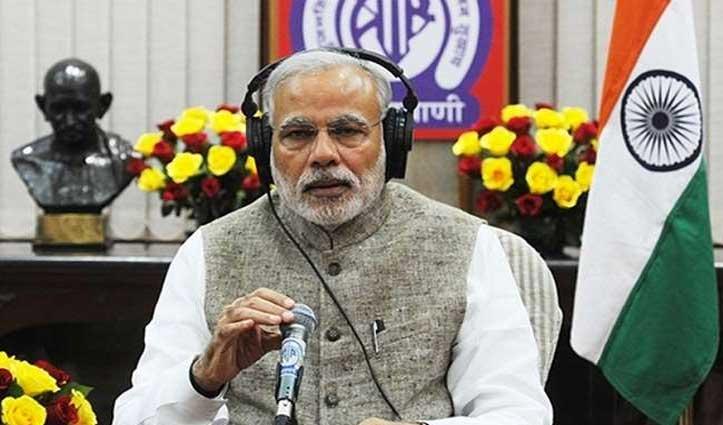 मन की बात में बोले PM Modi-लद्दाख की ओर आंख उठाकर देखने वालों को मिला करारा जवाब