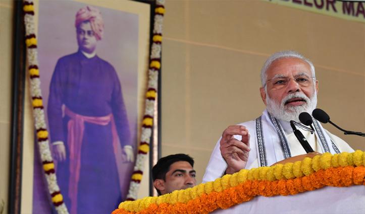 विवेकानंद जयंती : बेलूर मठ में बोले पीएम मोदी – CAA पर युवाओं में फैले भ्रम को दूर करना हमारी जिम्मेदारी