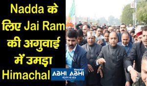 Nadda के लिए Jai Ram की अगुवाई में उमड़ा Himachal