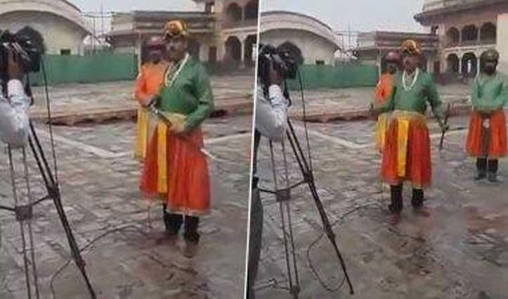 पाक के इस रिपोर्टर ने शहंशाह बन की शूटिंग, वीडियो देख नहीं रुकेगी हंसी