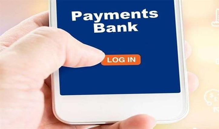 बंद हुआ ये Payment bank, ग्राहकों को जल्द निकलाने होंगे पैसे